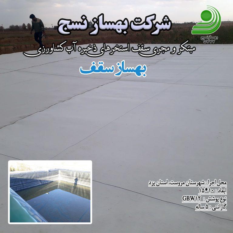 Slide2-Sadeghi